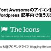 Font Awesomeのアイコンを記事内で使う方法