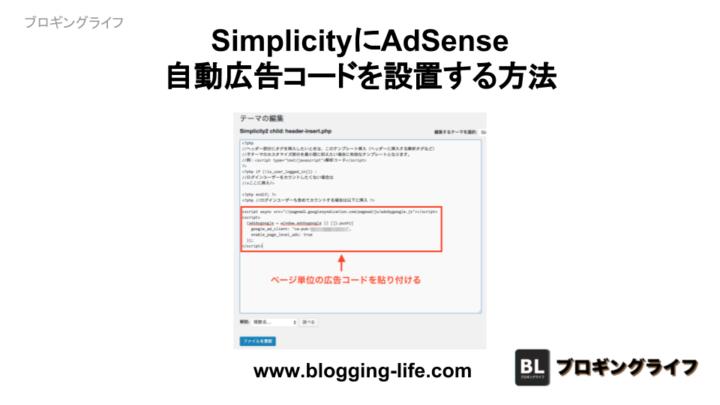 SimplicityにAdSense 自動広告のコードを設置する方法