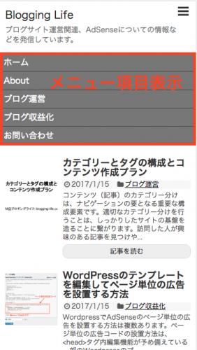 モバイル画面のメニュー表示