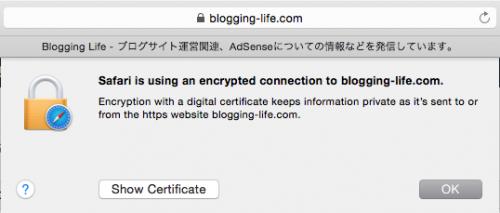 Safariでの暗号化による接続のメッセージ表示例