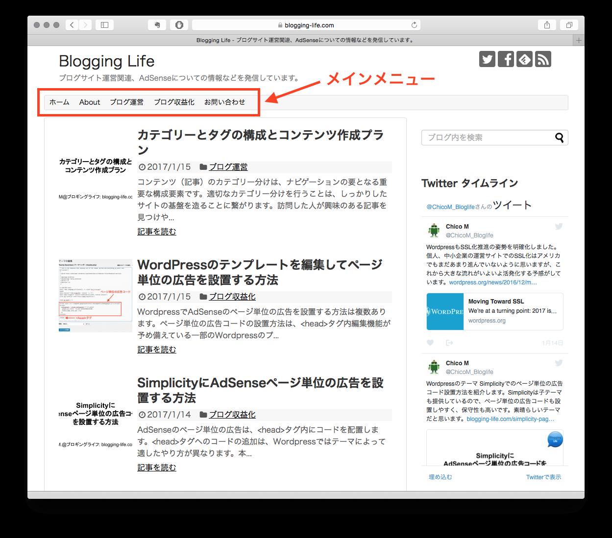 Wordpress サイトのメインメニュー