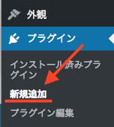 管理画面メニューのプラグイン、新規追加