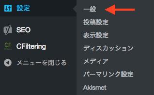 Wordpress 設定サブメニューから一般を選びます。