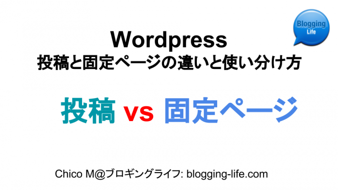WordPress 投稿と固定ページの使い分け方
