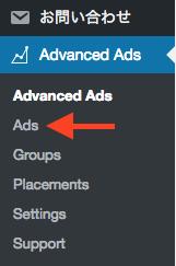 Advanced Ads メニュー