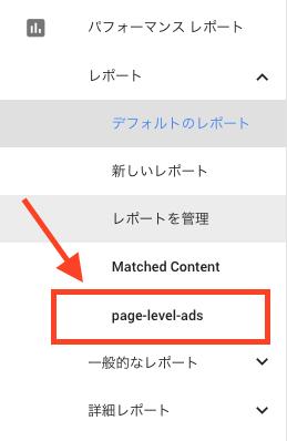 ページ単位の広告レポートメニュー