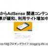 2017年からAdSense 関連コンテンツの利用基準が緩和、利用サイト増加中!