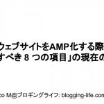 「ウェブサイトを AMP 化する際に考慮すべき 8 つのヒント」とAMPの現在の状況
