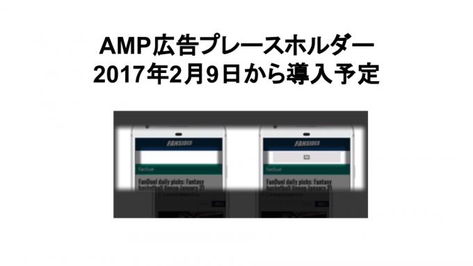 AMP 広告プレースホルダー表示例