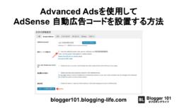 Advanced Adsを使用した自動広告コード設置方法