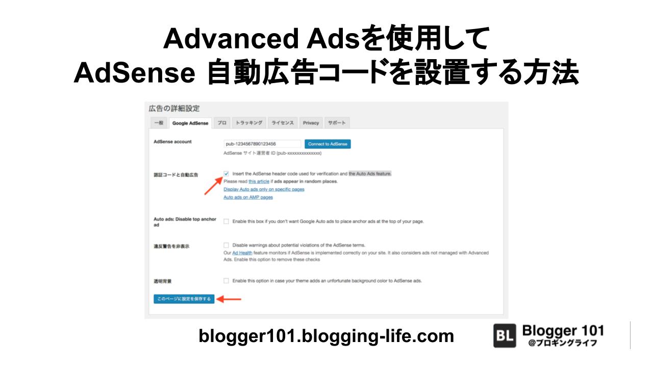 Advanced Adsを使用したAdSense 自動広告コードの設置方法