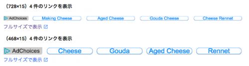 AdSense 横長リンクユニット例