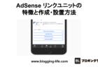 AdSense リンクユニットの特徴と作成・設置の仕方