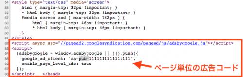 ページのソース表示。</head>の上にページ単位の広告コードが配置されています。