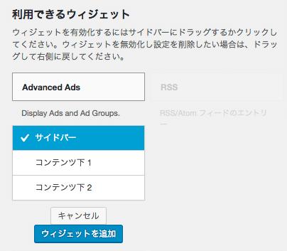Advanced Adsのウィジェットをサイドバーに追加します