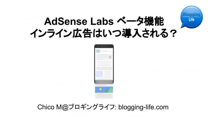 AdSense インライン広告はいつ導入? 記事バナー