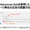 Advanced Adsを使用したページ単位の広告の設置の仕方