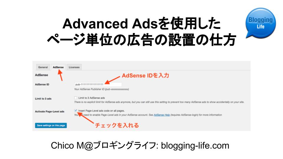 Advanced Adsを使用したページ単位の広告の設置の仕方 記事パナ-