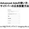 Advanced Adsの使い方:サイドバーの広告設置方法