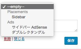 Advanced Ads ウィジェットの設定