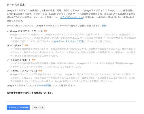 Google アナリティクスデータ共有設定オプション選択