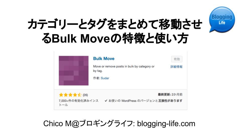 Wordpress プラグイン Bulk Move 使い方
