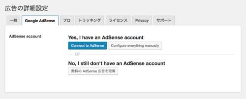 Google AdSenseのタブを選択します
