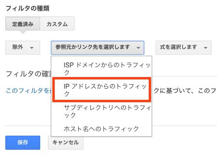 IP アドレスからのトラフィックを選択