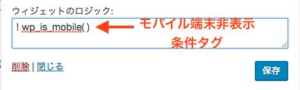 モバイル端末非表示条件タグを入力