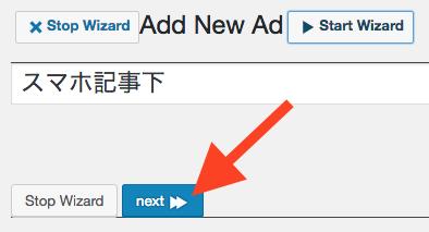 作成する広告設置ユニットに名前を入力する