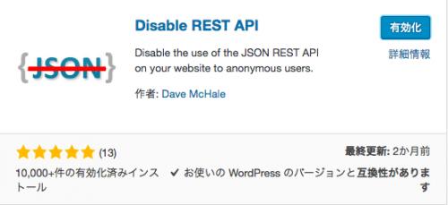 Disable REST APIをインストールして有効化する