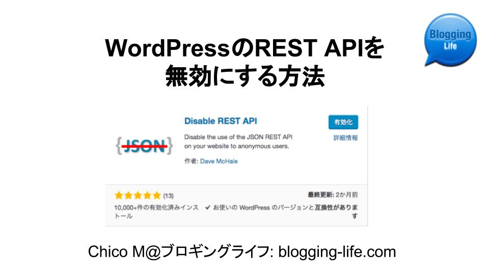 REST APIを無効にする方法