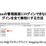 WordPressの管理画面にログインできない時、プラグインを全て無効にする方法