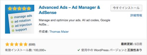 Advanced Adsをインストールし、有効化します