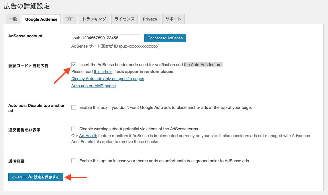 AdSense 運営者IDを入力して、Auto Adsのコード設置を有効にします。