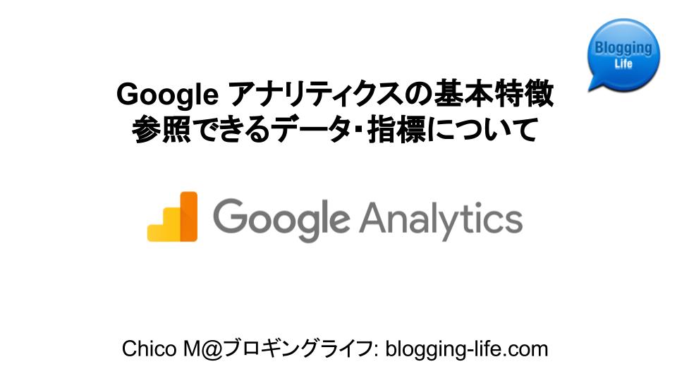 Google アナリティクスの基本特徴と参照できるデータ・指標について