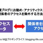 新規ブログにお勧め:アナリティクスでサイト関係者のアクセスを除外する方法