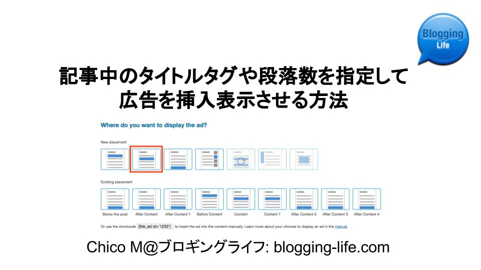 記事中のタイトルタグや段落数を指定して、広告を挿入表示させる方法 記事バナー