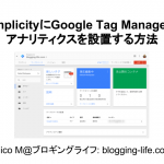 SimplicityにGoogle Tag Managerでアナリティクスを設置する方法