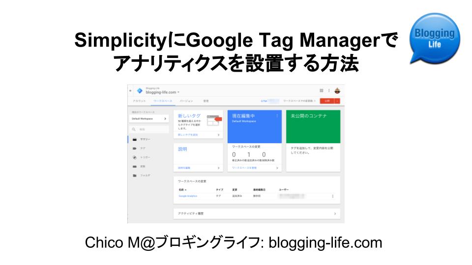 Simplicityにタグマネージャでのアナリティクス設置法 記事バナー