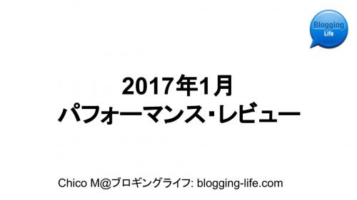 2017年1月サイトパフォーマンスレビュー・バナー