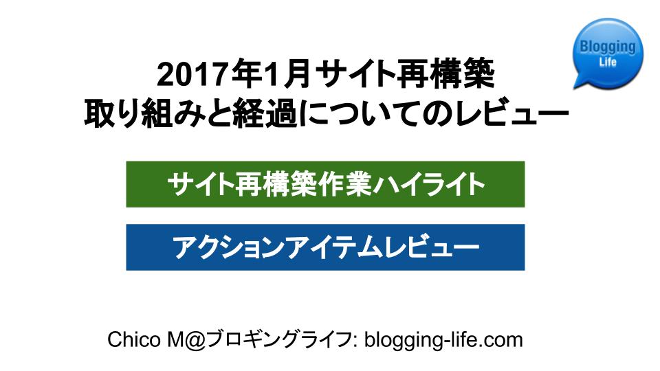 2017年1月サイト運営ハイライト&アクションアイテムレビュー