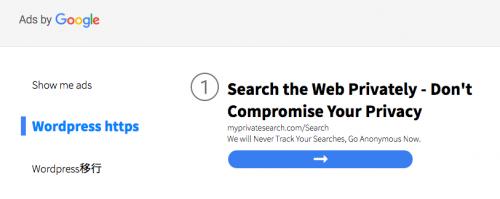リンクユニットをクリック後表示される広告例