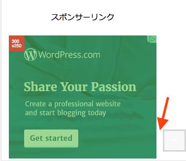 ページトップボタンと広告の間にスペースを入れる