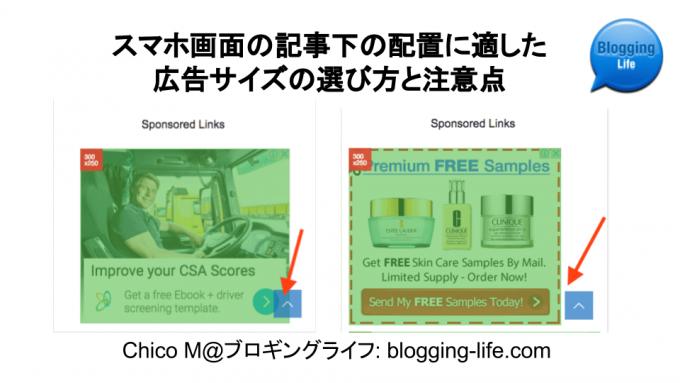 スマホ画面記事下の広告サイズの選び方と注意点