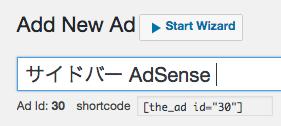 広告設定ファイル名を入力します