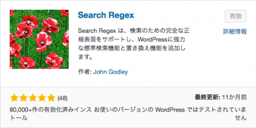 WordPress プラグイン Search Regex