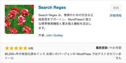 WordPress プラグイン Search Regex