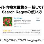 サイト内の検索、置換を一括して行うSearch Regexの使い方