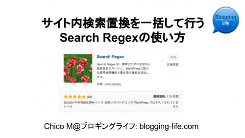 サイト内の検索置換を一括して行うSearch Regexの使い方 記事バナー